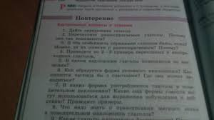Контрольные вопросы класса на странице Школьные Знания com Загрузить jpg