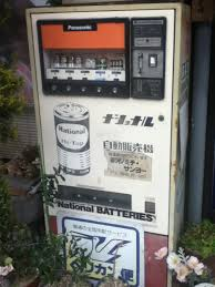 Panasonic Vending Machine Mesmerizing 電池の自販機ナショナル これ昔あった Japanese Batteries Vending