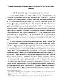 Система права и система законодательства Дипломная Дипломная Система права и система законодательства 6