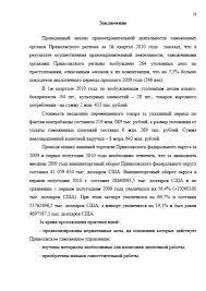 Отчет по производственной практике в ооо апк Отчет по практике Отчет по практике в ООО СХП