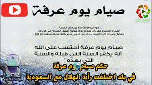 حكم صيام يوم عرفة في بلد اختلفت رأية الهلال مع السعودية | الشيخ سليمان  الرحيلي حفظه الله - YouTube