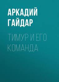Аркадий Гайдар, Аудиокнига <b>Тимур и его команда</b> – слушать ...