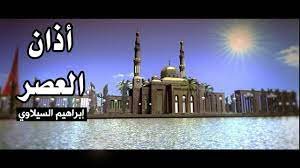 أذان العصر - إبراهيم السيلاوي   طيور الجنة - YouTube