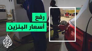 رفع أسعار البنزين في السودان بنحو 23% - YouTube
