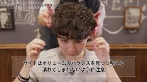 髪型セットマッシュ系パーマはワックスムースで簡単セット 22