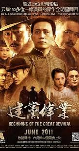 Beginning of the <b>Great Revival</b> (2011) - IMDb