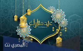 عيد اضحى مبارك مسجات العيد الاضحى
