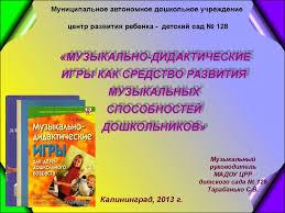 Дидактические игры для детского сада курсовая ru Олдос интернет магазин детской одежды