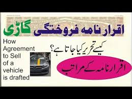 Motor Vehicle Sale Agreement How To Draft An Agreement To Sell Of Vehicle In Urdu Hindi Format