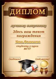 Шаблоны дипломов psd diplom21