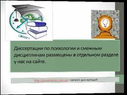 mp Фонд диссертаций  to mp3 Диссертации по психологии