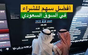 افضل سهم للشراء في السوق السعودي 2021 - أسرار المال