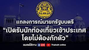 Live : นายกฯแถลง #เปิดประเทศ เข้าไทยไม่ต้องกักตัว - เตรียมเปิดสถานบันเทิง