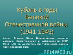 По Истории Великая Отечественная Война Скачать Реферат По Истории Великая Отечественная Война 1941 1945 Скачать