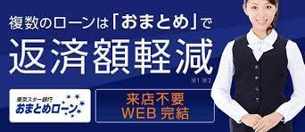 東京 スター 銀行 お まとめ ローン