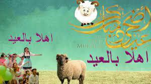 موسيقي اهلا بالعيد بدون حقوق ملكية - YouTube