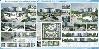КАФЕДРА АРХИТЕКТУРЫ Магнитогорский государственный технический  Дипломный проект