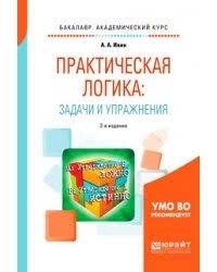 Книга Логика диссертации Учебное пособие купить на azon  Практическая