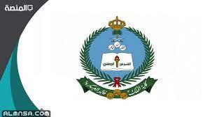 شروط لجنة القبول والتسجيل بكلية الملك خالد – المنصة