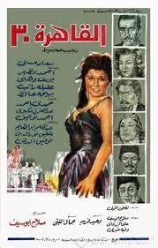 Cairo 30 القاهرة ٣٠