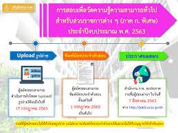 สำนักงาน ก.พ. ขอแจ้งกำหนดการการสอบวัดความรู้ความสามารถทั่วไปสำหรับส่วนราชการต่าง  ๆ (ภาค ก. พิเศษ) ประจำปีงบประมาณ พ.ศ. 2563   สำนักงาน ก.พ. (OCSC)