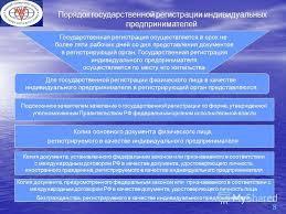 Презентация на тему ЧОУ ВО ЮЖНЫЙ УНИВЕРСИТЕТ ИУБИП САЛЬСКИЙ  8 8 Порядок государственной регистрации индивидуальных предпринимателей