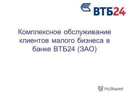 Презентация на тему Продукты ВТБ для малого бизнеса  Комплексное обслуживание клиентов малого бизнеса в банке ВТБ24 ЗАО