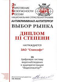 certificates licenses  Диплом iii степени за цифровую систему видеонаблюдения и аудиорегистрации Видеолокатор® Национальная отраслевая премия ЗУБР 2007
