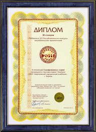 Сырок творожный глазированный с ароматом ванили Белорусский  Диплом iii степени победителя конкурса Продукт года 2011 в номинации Глазированные сырки награждается торговая марка Березка
