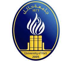 صور شعار جامعة حائل جديدة - موسوعة