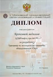 ЦСМРнефть Диплом v международного салона салона инноваций и инвестиций