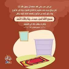من مواضع رفع اليدين عند التكبير في الصلاة • مصلحون