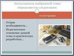 com Шаблон презентации диплома Библиотека для студентов Пример оформления страницы