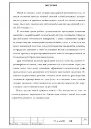 Технология Рыбы Отчет по преддипломной практике на судне РТМС  Морозка Минтай РТМС Народный Ополченец