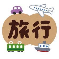 「旅行」のイラスト文字 | かわいいフリー素材集 いらすとや