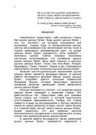 Рынок ценных бумаг анализ фондового рынка Армении диплом по  Рынок ценных бумаг анализ фондового рынка Армении диплом по биржевому делу скачать бесплатно биржа акция