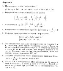 Промежуточная аттестация ГБОУ Школа № Москва  Математика 8 класс физ тех