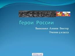Реферат на тему герои россии > найдено и доступно Реферат на тему герои россии