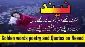 Neend Best Quotes And Poetry Collection In Urdu Hindi With Voice And Images Golden Words On Neend