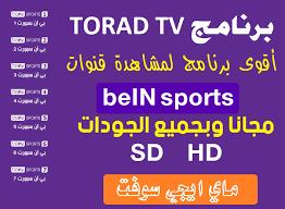 برنامج TORAD TV مشاهدة المباريات وقنوات بين سبورت مجانا