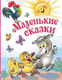 «Маленькие сказки» <b>Маршак</b> Самуил Яковлевич, Остер Григорий ...