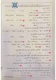 إجابات امتحان الكيمياء لطلبة... - جو اكاديمي Jo Academy