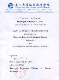Xiamen University Authorization Letter Study In China Cucas