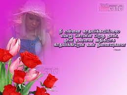 sad tamil love failure feeling kavithai by vijayan