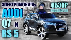 <b>Детский электромобиль Audi</b> RS 5 и Q7 VIP - YouTube