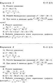 Задания по теме Арифметическая прогрессия  Контрольная работа №4 Неравенства с одной переменной