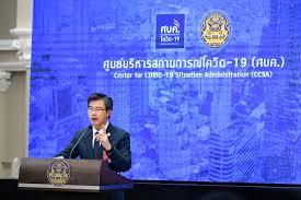 """รัฐบาลไทย-ข่าวทำเนียบรัฐบาล-โฆษก ศบค. ย้ำ """"ไม่มีล็อคดาวน์ประเทศ"""" แบ่ง 4  พื้นที่ บริหารตามสถานการณ์ ขอให้ติดตามการแถลงข่าวโควิด-19 ทุกวัน กิจกรรมวันเด็ก-ปีใหม่จัดได้  พิจารณาสถานการณ์ของพื้นที่ในแต่ละวันประกอบ"""