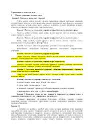 Контрольная работа по дисциплине Русский язык и культура речи  Упражнения по культуре речи