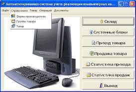 Автоматизированная информационная система учёта товародвижения в  Автоматизированная информационная система учёта товародвижения в торговле Учет компьютерной техники
