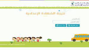 لينك الاستعلام عن نتيجة الصف الثالث الإعدادي الفصل الدراسي الأول 2021  محافظة القاهرة